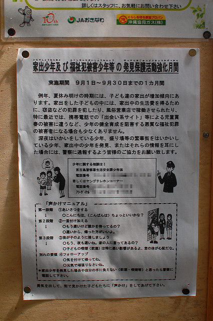 2013okinawa_130