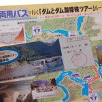 スペーシアで栃木に行って来た:水陸バスで川治ダム湖編。