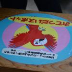 静岡旅行に行ってきました:掛川花鳥園編その4