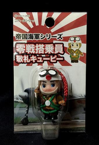 帝国海軍シリーズ 零戦搭乗員敬礼キューピー