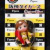 QP:阪神タイガースキューピー。