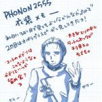 PHONON2555衣装メモ。
