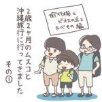 2歳2ヶ月と沖縄旅行に行ってきました:絵日記