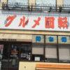 沖縄納めに行ってきました:グルメ回転寿司編