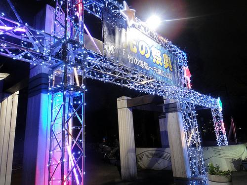 元渕江公園ゲート