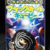 QP:ブラックホールキューピー。