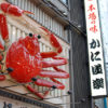 ぶらり大阪に行ってきました:道頓堀編。