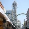 ぶらり大阪に行ってきました:新世界編。
