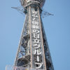 ぶらり大阪に行ってきました:通天閣編。