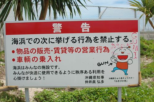 1209okinawa_033