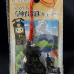 軽井沢限定なつかしの草軽電鉄キューピー