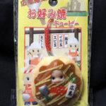 広島限定お好み焼きキューピー