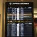 撮影メインの宮古島へ行ってきました:那覇で乗り継ぐ編