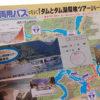 スペーシアで栃木に行って来た:水陸バスでダム見学編。