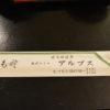 静岡旅行に行ってきました:寸又峡温泉ホテルアルプス編