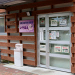 弾丸的に沖縄へ:名護市役所編