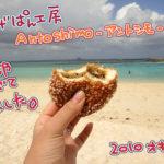 アントシモのパンを食べて来ました。