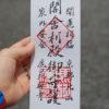 ぶらり京都に行ってきました:金閣寺・銀閣寺編。